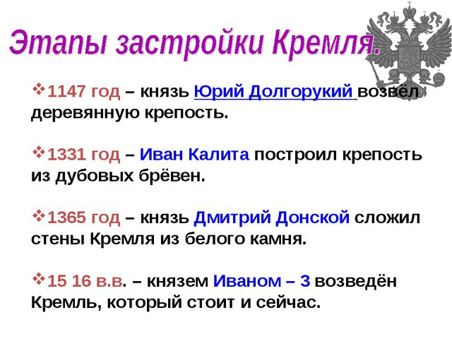1147 год – князь Юрий Долгорукий возвёл деревянную крепость. 1331 год – Иван...