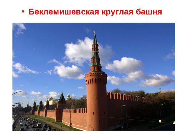 Беклемишевская круглая башня