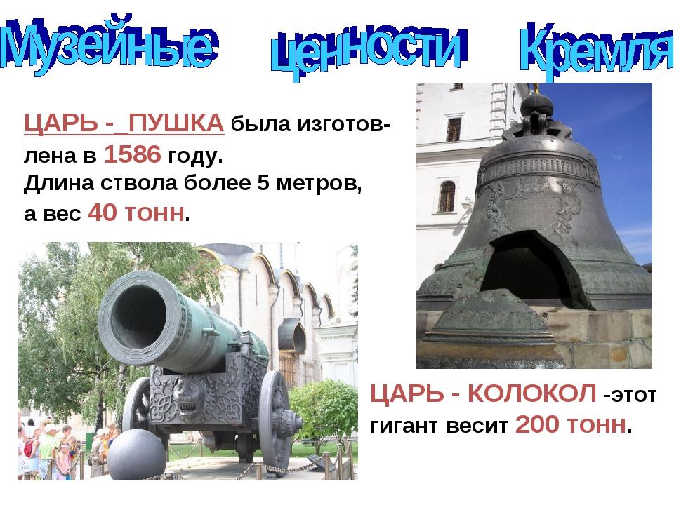 ЦАРЬ -_ПУШКА была изготов- лена в 1586 году. Длина ствола более 5 метров, а...