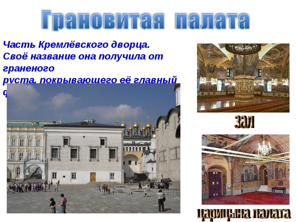 Часть Кремлёвского дворца. Своё название она получила от граненого руста, по...