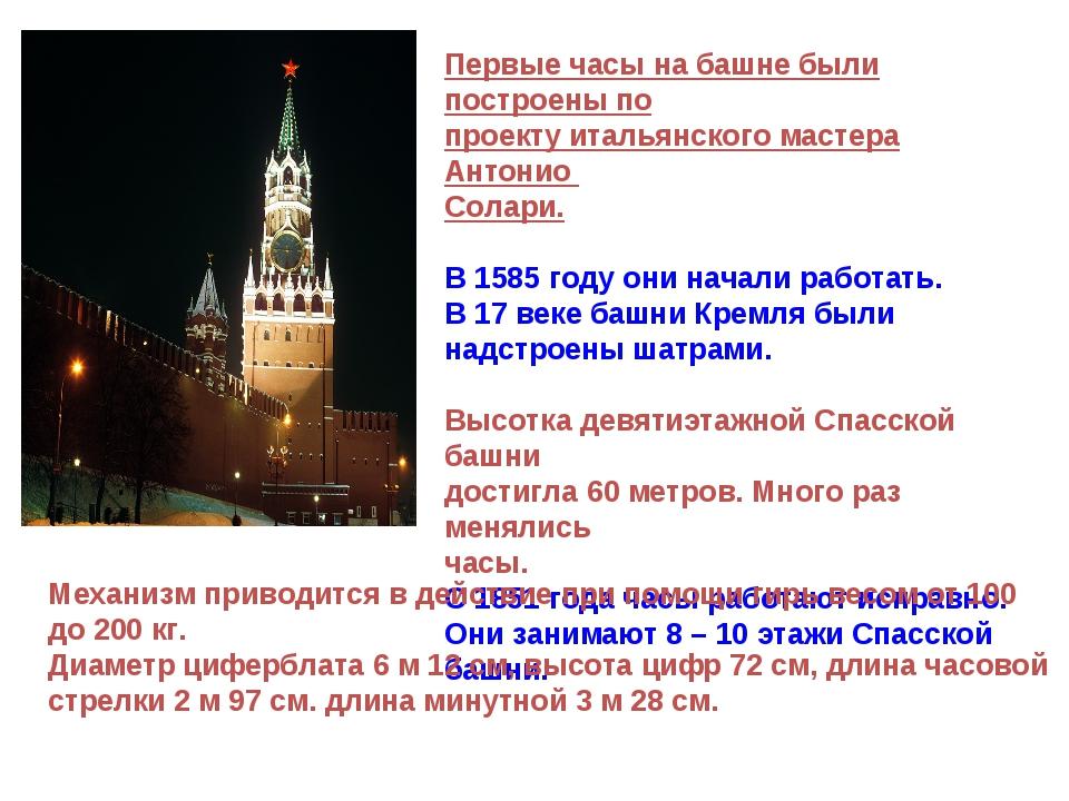 Первые часы на башне были построены по проекту итальянского мастера Антонио...