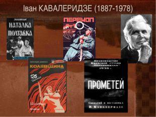 Іван КАВАЛЕРИДЗЕ (1887-1978)
