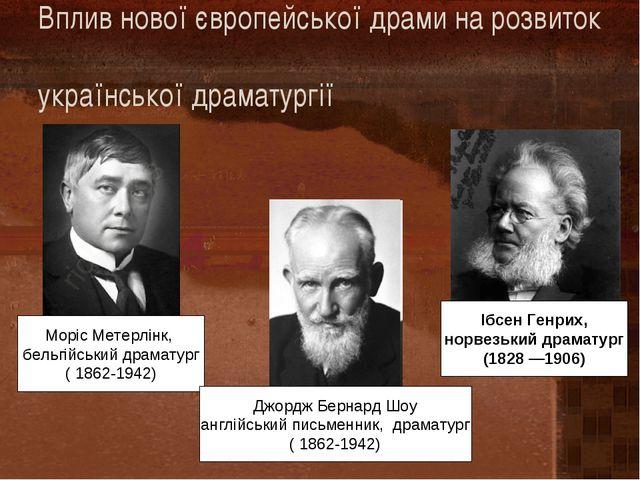 Вплив нової європейської драми на розвиток української драматургії Ібсен Генр...