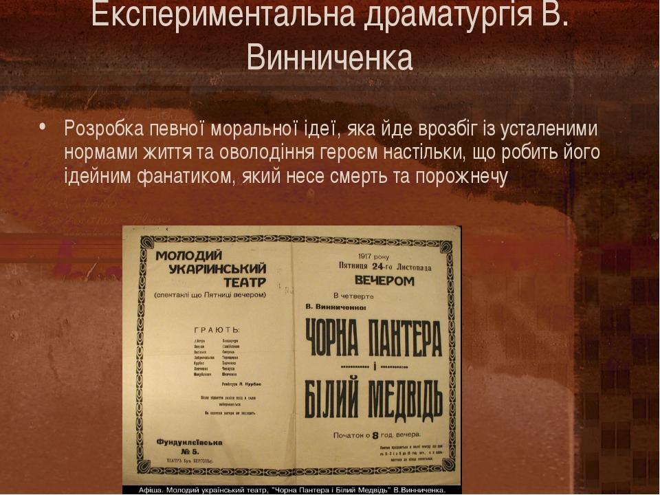 Експериментальна драматургія В. Винниченка Розробка певної моральної ідеї, як...