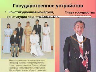 Глава государства - император (с 7.01.1989 г. на престоле находится император