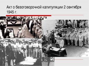 Акт о безоговорочной капитуляции 2 сентября 1945 г.
