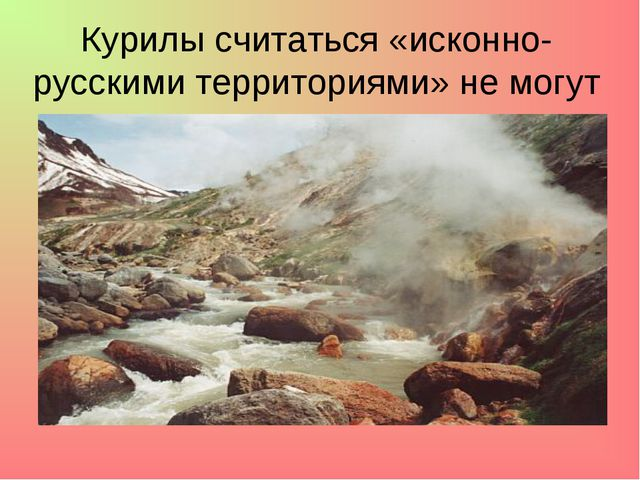 Курилы считаться «исконно-русскими территориями» не могут