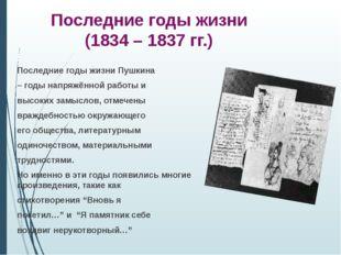 Последние годы жизни Пушкина – годы напряжённой работы и высоких замыслов, от