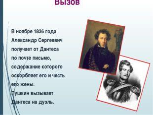 В ноябре 1836 года Александр Сергеевич получает от Дантеса по почте письмо, с
