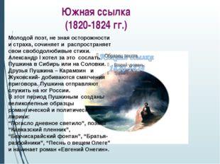 Южная ссылка (1820-1824 гг.) Молодой поэт, не зная осторожности и страха, соч