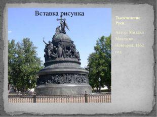 Тысячелетие Руси. Автор: Михаил Микешин. Новгород. 1862 год.