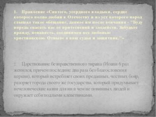 2.Царствование безнравственного тирана (Иоанн 6 раз женился, причем последни