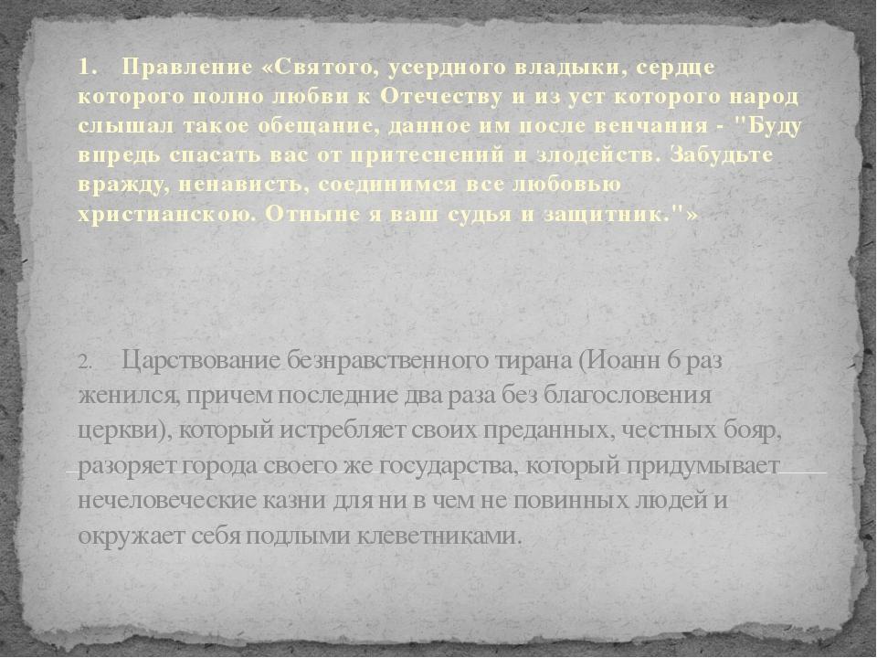 2.Царствование безнравственного тирана (Иоанн 6 раз женился, причем последни...