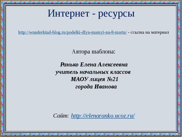 Интернет - ресурсы http://wunderkind-blog.ru/podelki-dlya-mamyi-na-8-marta/ -...