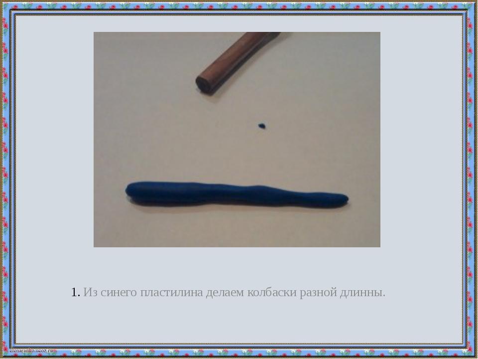 Из синего пластилина делаем колбаски разной длинны.