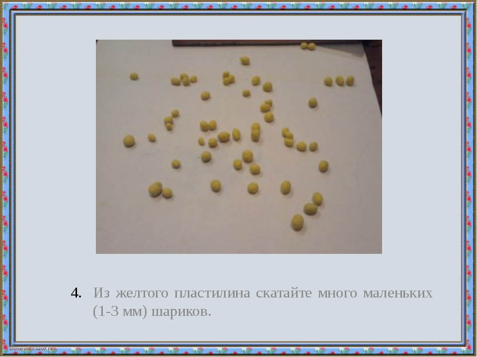 Из желтого пластилина скатайте много маленьких (1-3 мм) шариков.