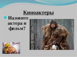 Нобелевская премия Назовите лауреата Нобелевской премии, родившегося в Рязани?