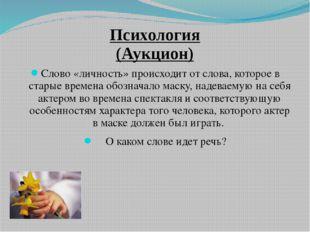 Ученые Он строил процесс обучения как радостный труд; большое внимание он уде