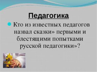 Аббревиатуры в образовании МБОУДОД