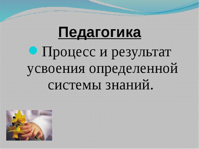 Педагогика Кто из известных педагогов назвал сказки» первыми и блестящими поп...