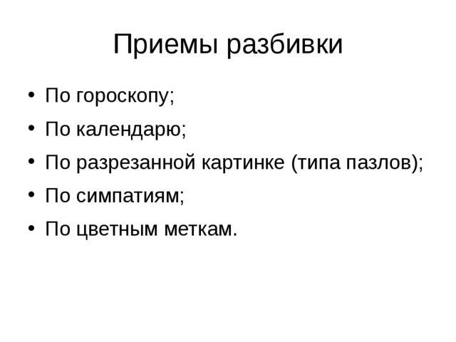 Приемы разбивки По гороскопу; По календарю; По разрезанной картинке (типа паз...