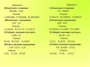 Вариант 1 1)Выполните сложение: 395,486 + 4,58 Ответы: А) 853,486; Т) 400,06