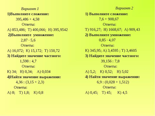 Вариант 1 1)Выполните сложение: 395,486 + 4,58 Ответы: А) 853,486; Т) 400,06...
