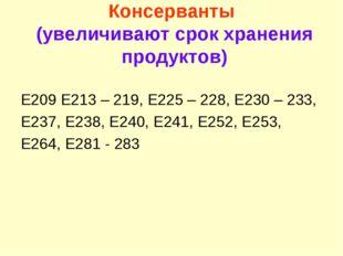 Консерванты (увеличивают срок хранения продуктов) Е209 Е213 – 219, Е225 – 22