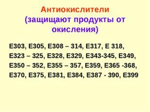Антиокислители (защищают продукты от окисления) Е303, Е305, Е308 – 314, Е317