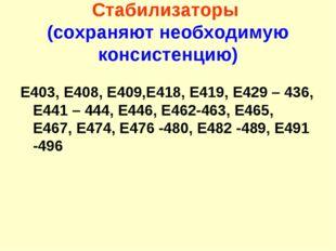 Стабилизаторы (сохраняют необходимую консистенцию) Е403, Е408, Е409,Е418, Е41