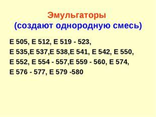 Эмульгаторы (создают однородную смесь) Е 505, Е 512, Е 519 - 523, Е 535,Е 53