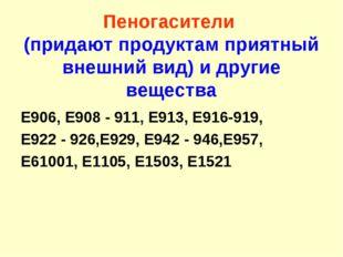 Пеногасители (придают продуктам приятный внешний вид) и другие вещества Е906
