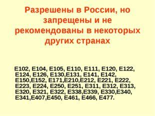 Разрешены в России, но запрещены и не рекомендованы в некоторых других стран