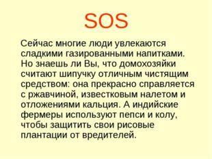 SOS Сейчас многие люди увлекаются сладкими газированными напитками. Но знаешь