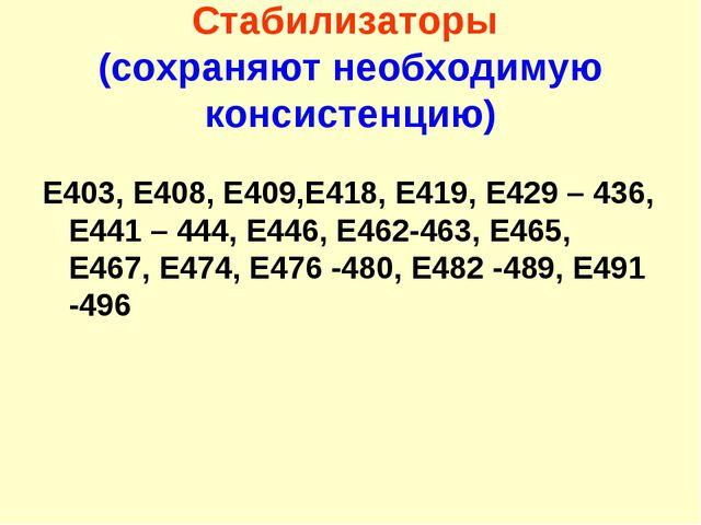 Стабилизаторы (сохраняют необходимую консистенцию) Е403, Е408, Е409,Е418, Е41...