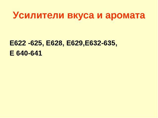 Усилители вкуса и аромата Е622 -625, Е628, Е629,Е632-635, Е 640-641