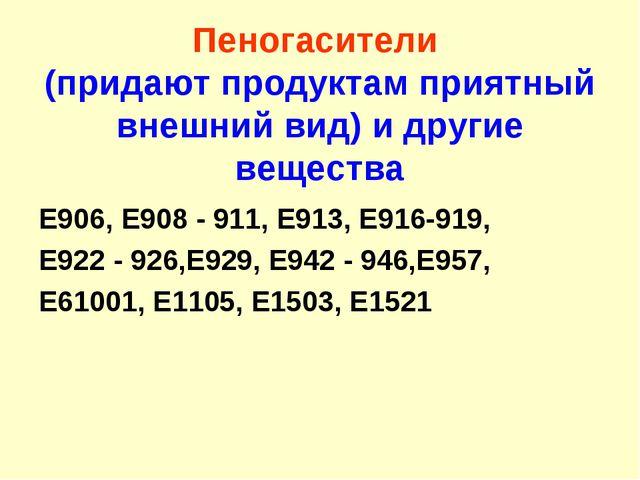 Пеногасители (придают продуктам приятный внешний вид) и другие вещества Е906...