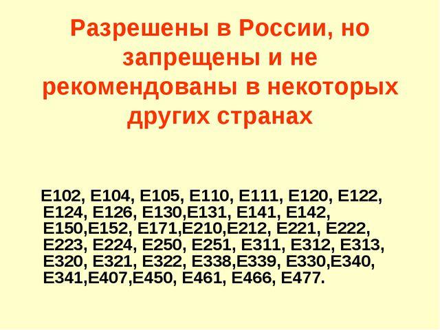 Разрешены в России, но запрещены и не рекомендованы в некоторых других стран...