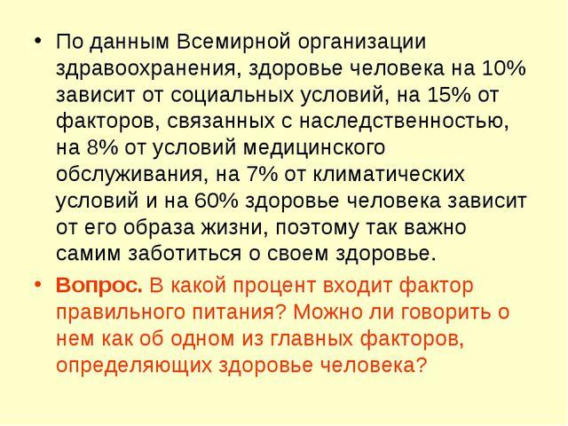 По данным Всемирной организации здравоохранения, здоровье человека на 10% зав...