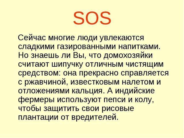 SOS Сейчас многие люди увлекаются сладкими газированными напитками. Но знаешь...