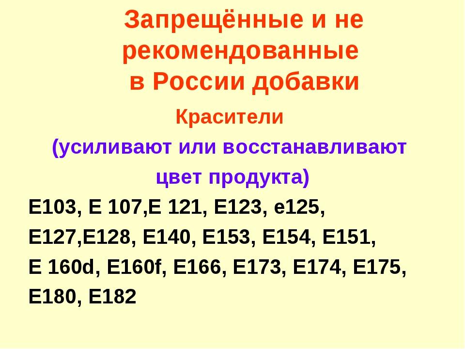 Запрещённые и не рекомендованные в России добавки Красители (усиливают или во...