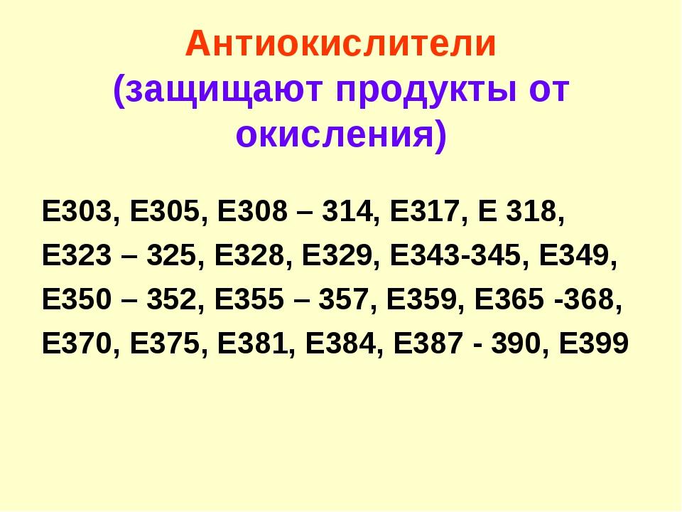 Антиокислители (защищают продукты от окисления) Е303, Е305, Е308 – 314, Е317...