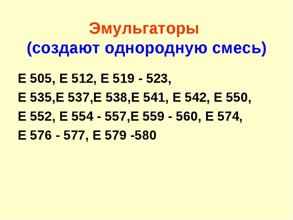 Эмульгаторы (создают однородную смесь) Е 505, Е 512, Е 519 - 523, Е 535,Е 53...