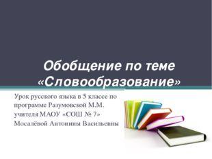 Обобщение по теме «Словообразование» Урок русского языка в 5 классе по програ