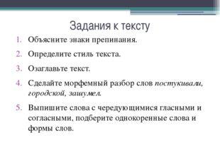 Задания к тексту Объясните знаки препинания. Определите стиль текста. Озаглав