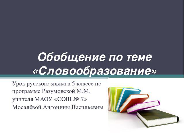 Обобщение по теме «Словообразование» Урок русского языка в 5 классе по програ...