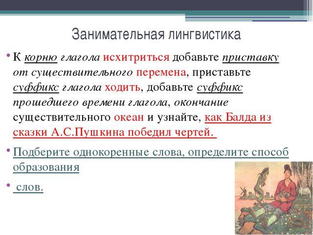 Занимательная лингвистика К корню глагола исхитриться добавьте приставку от с...