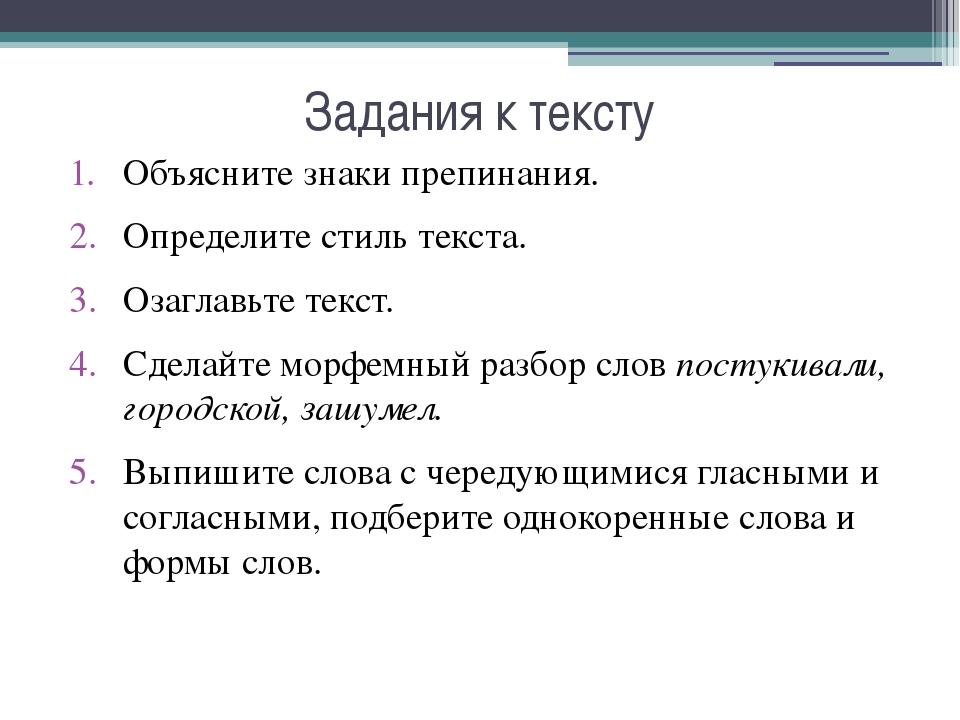 Задания к тексту Объясните знаки препинания. Определите стиль текста. Озаглав...