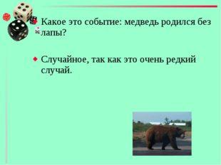 Какое это событие: медведь родился без лапы? Случайное, так как это очень ред