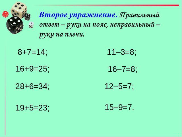 8+7=14; 16+9=25; 28+6=34; 19+5=23; 11–3=8; 16–7=8; 12–5=7; 15–9=7.